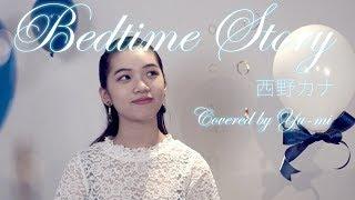 LIVE録音BedtimeStory/西野カナ映画「3D彼女リアルガール」主題歌CoveredbyYU-MI