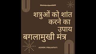 Baglamukhi Mantra - बगलामुखी मंत्र