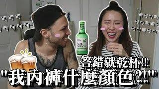 [激動] 答錯就One Shot?! 情侶快問快答來啦!! | Couple Q&A ft. Lizzy Daily
