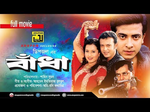 badha বাঁধা shakib khan purnima riaz and dipjol ba