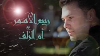 اغاني حصرية ربيع الأسمر - أم الزُلُف | Rabih El Asmar - Om Alzolof تحميل MP3