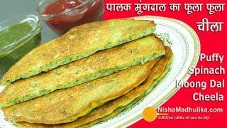 Puffy Moong Dal Cheela with Spinach  । मूंगदाल पालक का फूला फूला चीला । Moong Dal Puffy Cheela