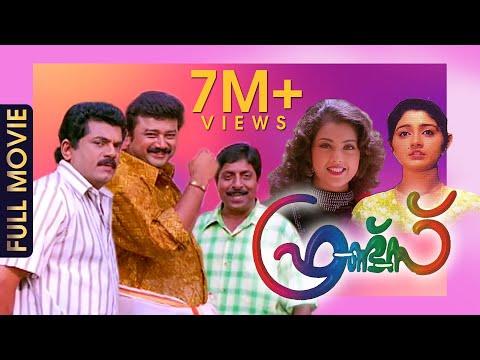 Download Friends Malayalam Full  Movie | Romantic Comedy Movie | Jayaram | Meena HD Video
