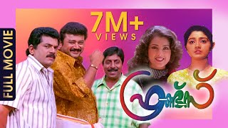 Friends Malayalam Full  Movie | Romantic Comedy Movie | Jayaram | Meena
