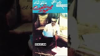 تحميل اغاني محمود عفت صولو ناي MP3