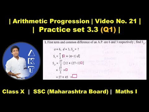 Arithmetic Progression   Class X   Mah. Board (SSC)   Practice set 3.3 (Q1)
