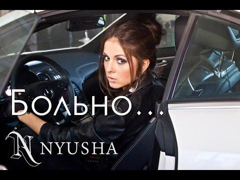 NYUSHA / НЮША - Больно (Официальный клип)