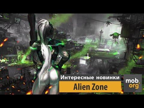 Интересные Андроид игры: Alien Zone