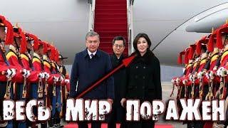 Как Жена Мирзиеева Шокировала весь Мир
