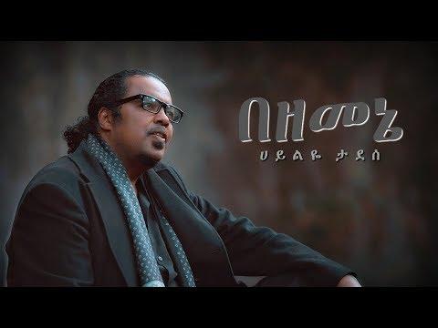Hailye Tadesse - Bezemene | በዘመኔ - New Ethiopian Music 2017 (Official Video)