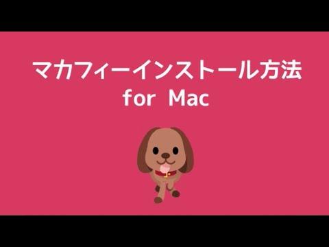 マカフィーインストール方法 for Mac