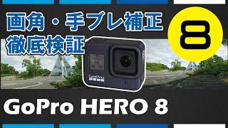 GoPro HERO8 徹底検証比較 レンズ画角(Lens)・HyperSmooth2.0 [4K] GoPro 8