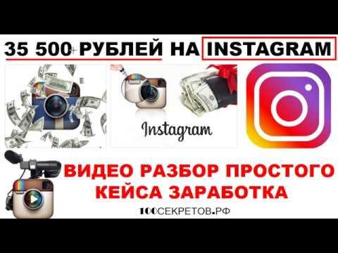 , title : '35500 рублей на Инстаграм  Разбираем простой Кейс  (способ заработка).