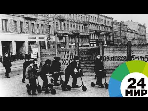 Жительница Кыргызстана спасла 150 детей из блокадного Ленинграда - МИР 24