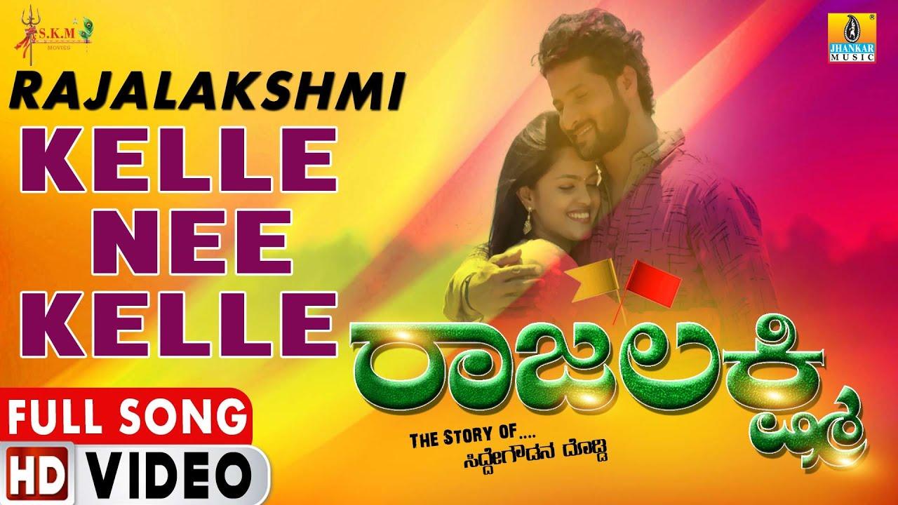 Kele Nee Kele lyrics - Rajalakshmi - spider lyrics
