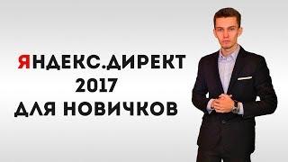 Яндекс Директ для начинающих 2017