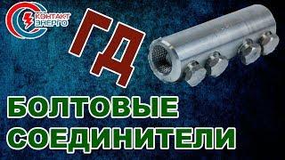 Болтовая кабельная гильза ГД-240 от компании VL-Electro - видео