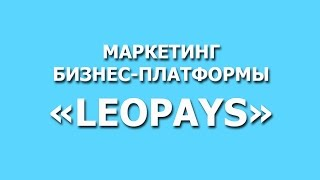 Маркетинг платформы LeoPays