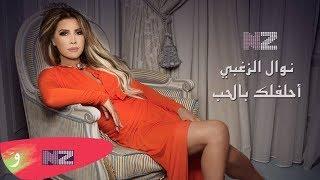تحميل اغاني Nawal El Zoghbi - 3al Dabki La2ini (Official Audio) | نوال الزغبي - عالدبكة لاقيني MP3