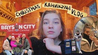 рождественские каникулы в горах (vlog 51)   Polina Sladkova