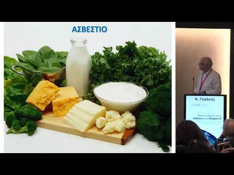 Γεράκης Α. - Ασβέστιο - βιταμίνη D και νεφρική νόσος