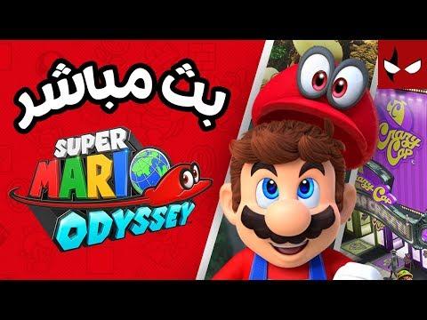 بث مباشر للعبة ماريو اودسي والعاب ثانية