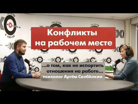 Конфликты в коллективе и на рабочем месте. Психолог Артём Скобёлкин