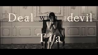Tia / 「Deal with the devil」MV(TVアニメ「賭ケグルイ」オープニングテーマ)