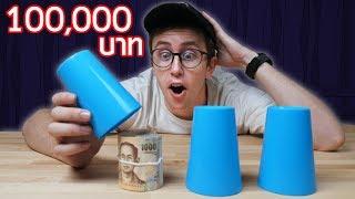 เลือกถูกแก้ว ชนะ 100,000 บาท!!!!!