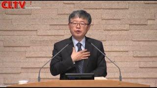 CLTV파워강좌_송태근목사의 마가복음강해(48회)_'겟세마네의 기도'