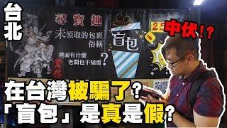【中伏】在台灣被騙了??「盲包」是真是假?? w/Andrew