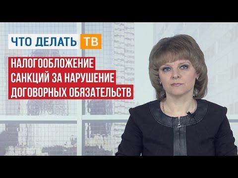 Налогообложение санкций за нарушение договорных обязательств