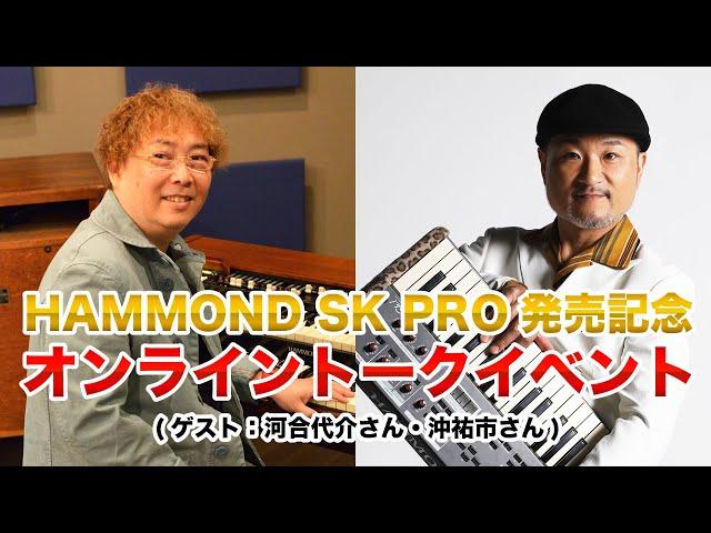 SK PRO発売記念・オンライントークイベント