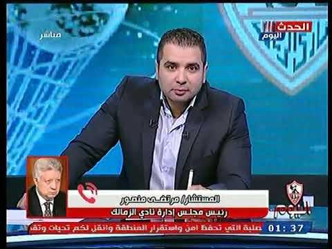 شاهد مرتضى منصور يعُيد الهجوم على الخطيب ويؤكد: عايز يبقى مرتضى منصور