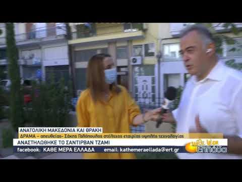Δράμα: Το Σαρντιβάν Τζαμί ανακαινίστηκε και ξαναβρίσκει τη χαμένη αίγλη του   25/9/2020   ΕΡΤ