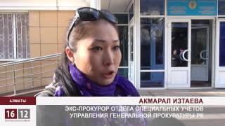 Как увольняют прокуроров в Казахстане / 1612