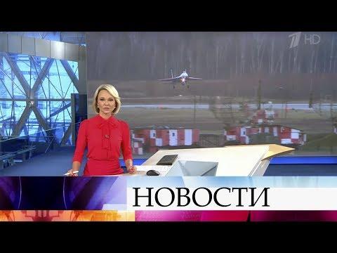 Выпуск новостей в 18:00 от 12.11.2019 видео
