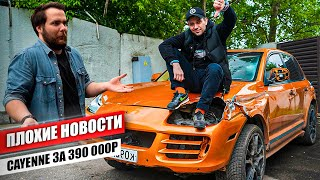 """Восстановление Porsche Cayenne 957 с Жизнь Синдиката - очень плохие новости! """"Ёлка"""" Академика живи!"""