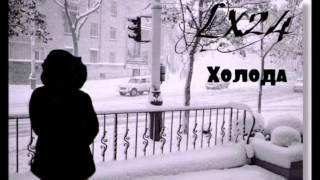 Lx24 - Холода