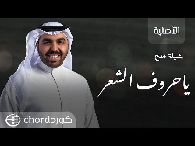 شيلة مدح ياحروف الشعر نسخة الأصلية متجر كورد استديو