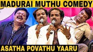 மதுரை முத்துவின் விழுந்து விழுந்து சிரிக்க வைக்கும் நகைச்சுவை   Madurai Muthu   Asatha Povathu Yaaru