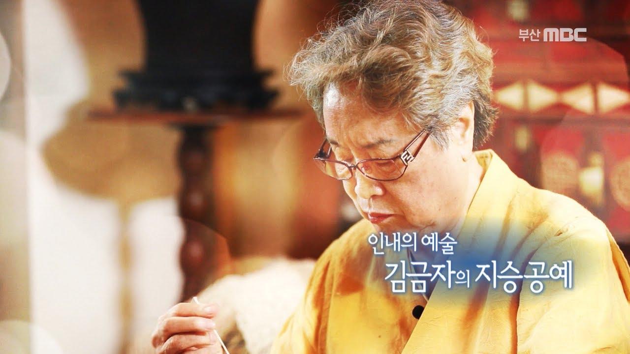 인내의 예술, 김금자의 지승공예 다시보기