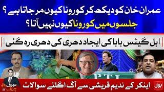COVID-19 and PM Imran Khan Politics   AJK Election 2021   Nadeem Qureshi Interview   Noor ul Arfeen