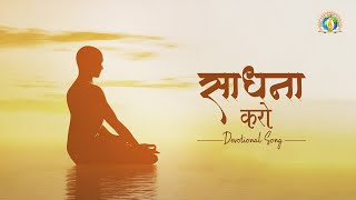 साधना करो   Sadhna Karo   DJJS Bhajan