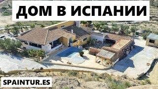 Сельский дом в Аликанте, Испания, огромный участок с оливками, а.н. SpainTur