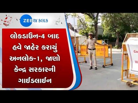 Unlock-1 | અનલોક 1 | Guideline | ગાઇડલાઇન | Central Government | કેન્દ્ર સરકાર | Gujarati News