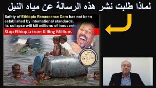 لماذا طلبت نشر هذه الرسالة عن مياه النيل