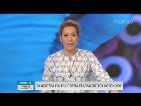 Ενημερωτική εκπομπή για COVID-19   14/04/2020   ΕΡΤ