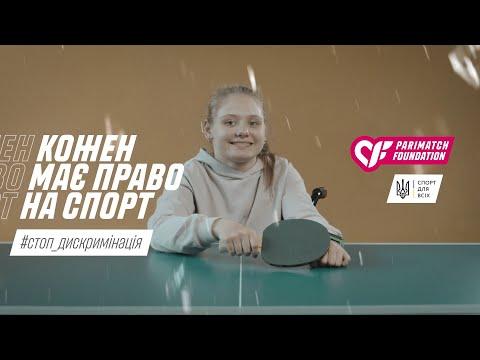 """#стоп_дискриминация: презентация социальной кампании Parimatch Foundation и """"Спорт для всех"""""""