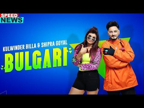 Kulwinder Billa | Shipra Goyal | Bulgari (Bvlgari) | News | Dr Zeus | Alfaaz | Full Video 15th Nov